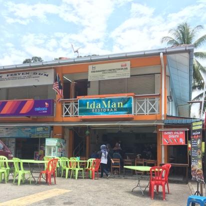 Rumah Makan IdaMan Pantai Saujana Negeri Sembilan, Port Dickson